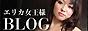 エリカ女王様のblog